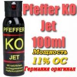 Газовый баллончик немецкого производства PFEFFER KO JET Объём 100 мл (струйный баллон)     Есть в наличии.
